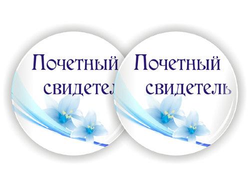 06 для свидетелей Свадебные значки для ...: nezhnost.spb.ru/product/17016